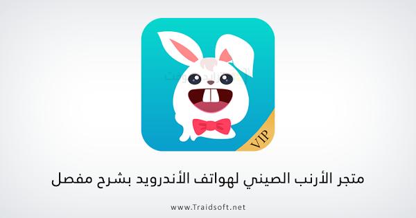 تحميل متجر الأرنب الصيني للأندرويد مجانا Download Tutu Helper ترايد سوفت Enamel Pins Stuff To Buy Helper