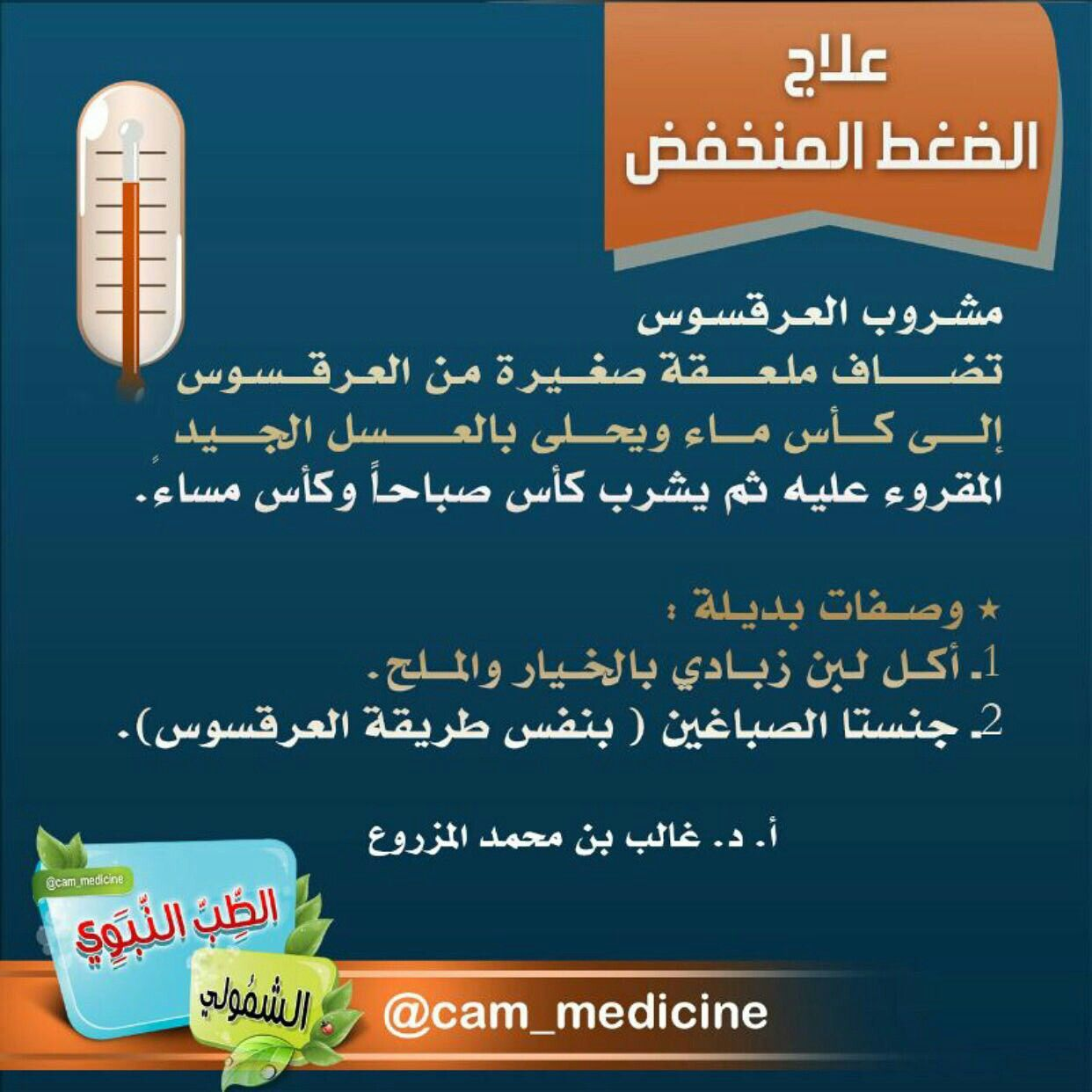 الضغط المنخفض Medicine Health Photo