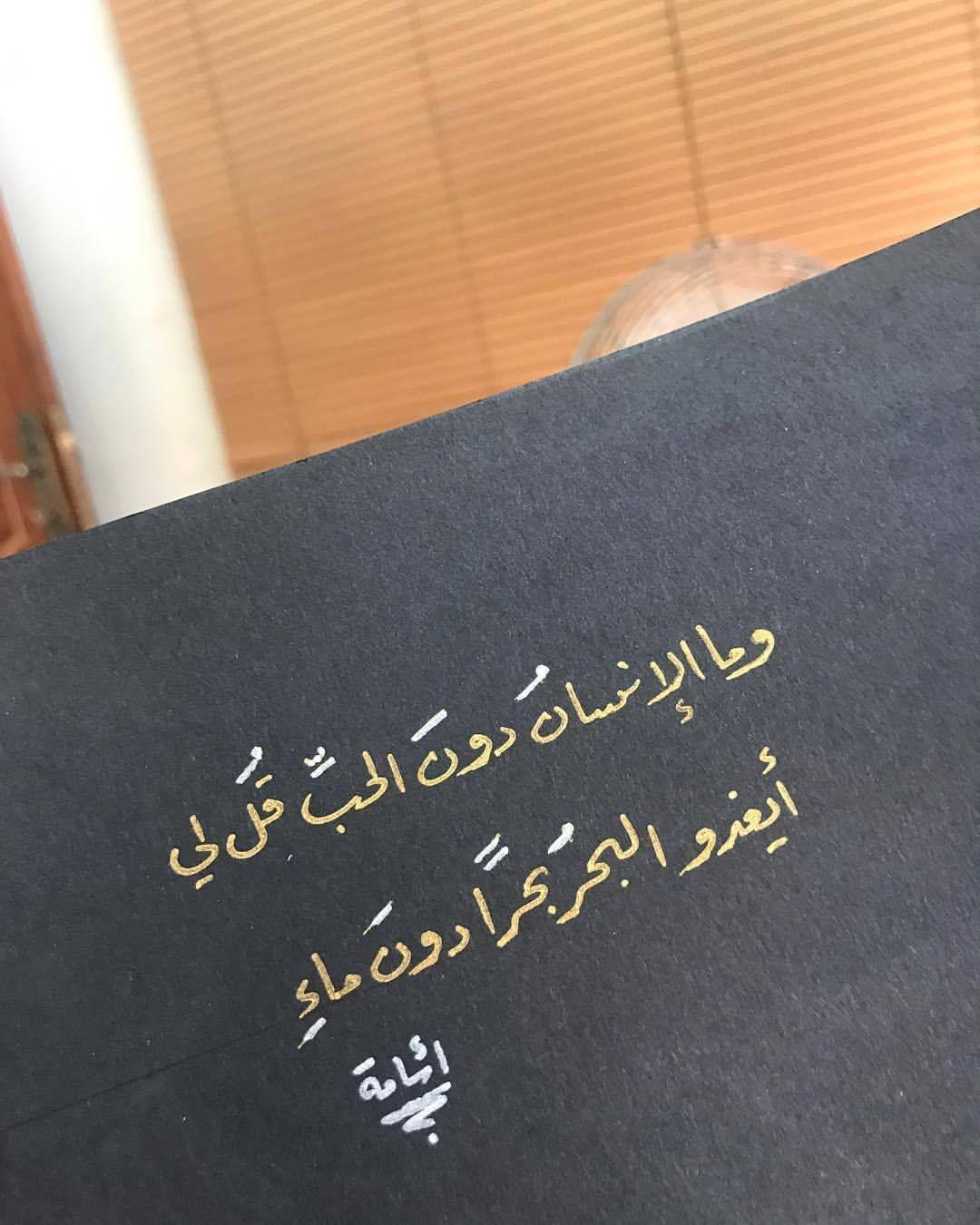 أيغدو البحر بحر ا دون ماء Bts Lyrics Quotes Photo Quotes Mood Quotes