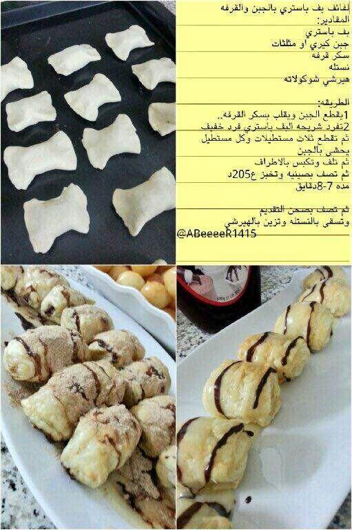 لفائف البف باستري بالجبن Pastry Puff Pastry Puffed