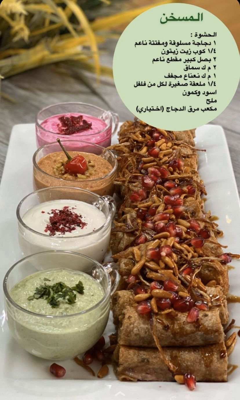 Pin By Mona El Roo7 On سلطات In 2020 Cooking Recipes Desserts Food Receipes Food Recipies