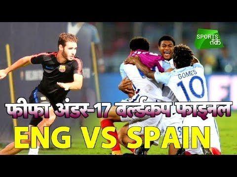 Fifa U 17 World Cup England Vs Spain England Vs Spain Sports World Cup