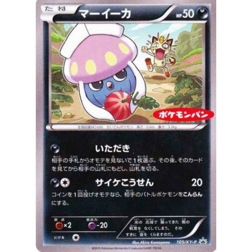 Pokemon 2014 Pokemon Pan Inkay Promo Card #105/XY-P