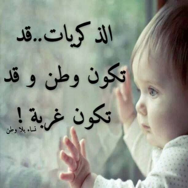 ذكريات Arabic Quotes Sayings Memories