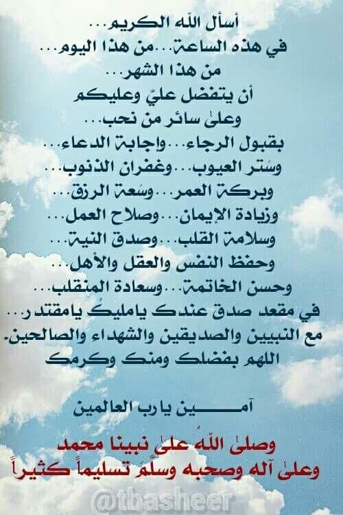 ساعة استجابة Romantic Love Quotes Morning Quotes Peace Be Upon Him