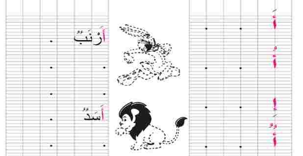 تحميل كتب تلوين للاطفال مجانا pdf
