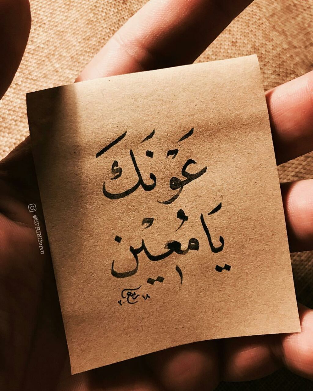 عونك يا معين Arabic Quotes Quran Quotes Arabic Love Quotes