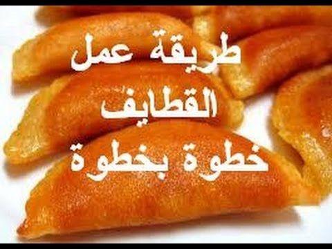طريقة عمل القطايف وعجينتها خطوة خطوة بطريقة سهلة جدا وجميلة Egyptian Food Food Arabic Sweets