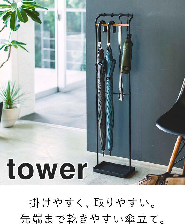 楽天市場 引っ掛けアンブレラスタンド タワー Tower 傘立て