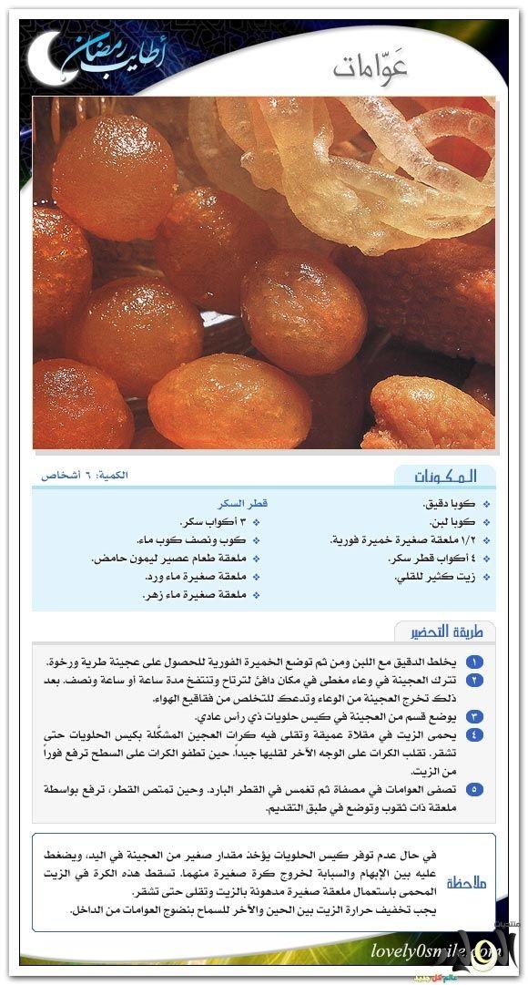 عوامات وصفة مطبخ طبخ Food Tasting Cooking Recipes Desserts Yummy Food Dessert