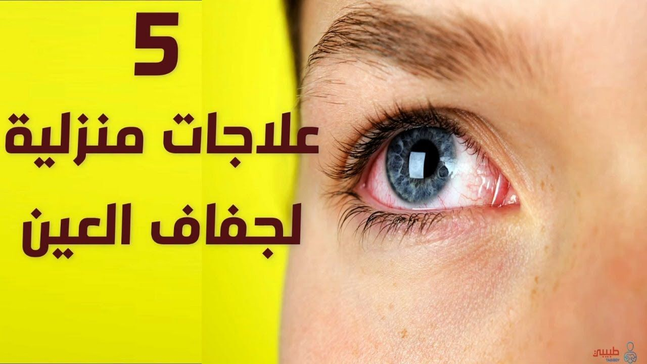 طريقة فعالة للتخلص من جفاف العين عليكم بهذه الوصفات الطبيعية علاج جفاف