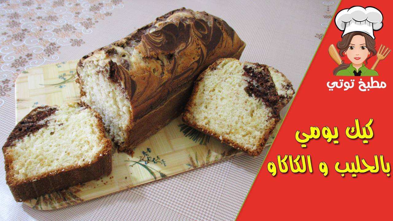 كيك بالحليب والكاكاو اهش كيك يومي Desserts Food Banana Bread