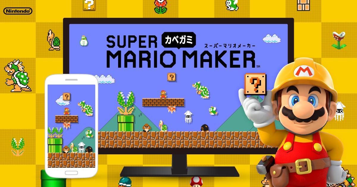 Super Mario Wallpaper Maker(画像あり) 任天堂, マリオ, スーパーマリオ