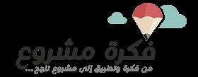 فكرة مشروع ناجح مربح أفكار مشاريع صغيرة مشاريع مربحة دراسة جدوى مشاريع في السعودية Playing Cards Cards Cell