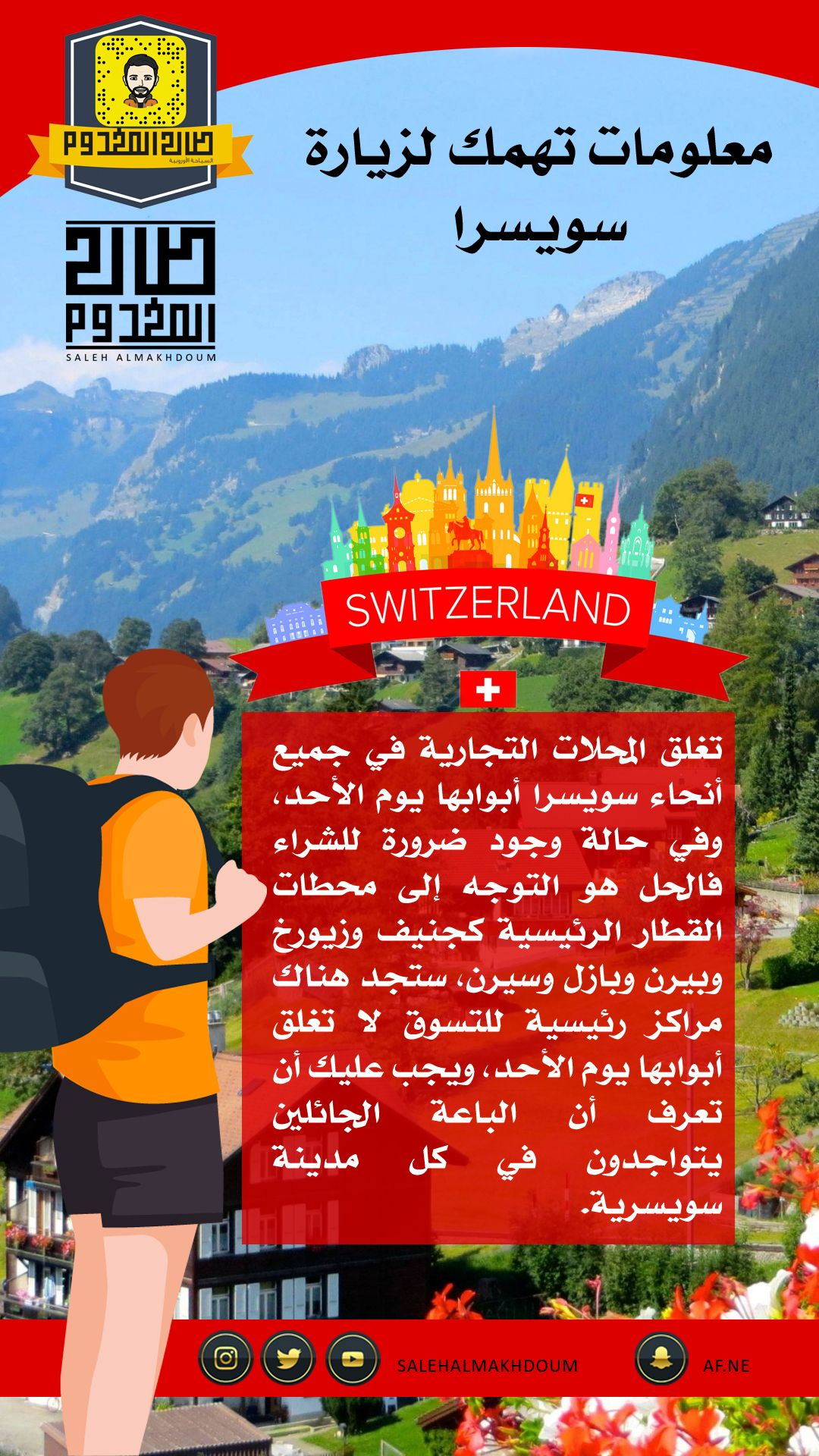 سويسرا Switzerland Travel And Tourism Travel App Travel Inspiration