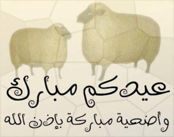 Pin By Abdulaziz On Islam Eid Muslim Festivals Place Card Holders