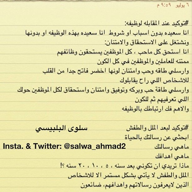Instagram Photo By Salwa Ahmad2 سلوى البلبيسي Iconosquare Positive Words Positive Notes Affirmations