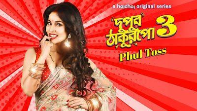 Dupur Thakurpo Phul Toss 2019 Bengali Movie11tube With