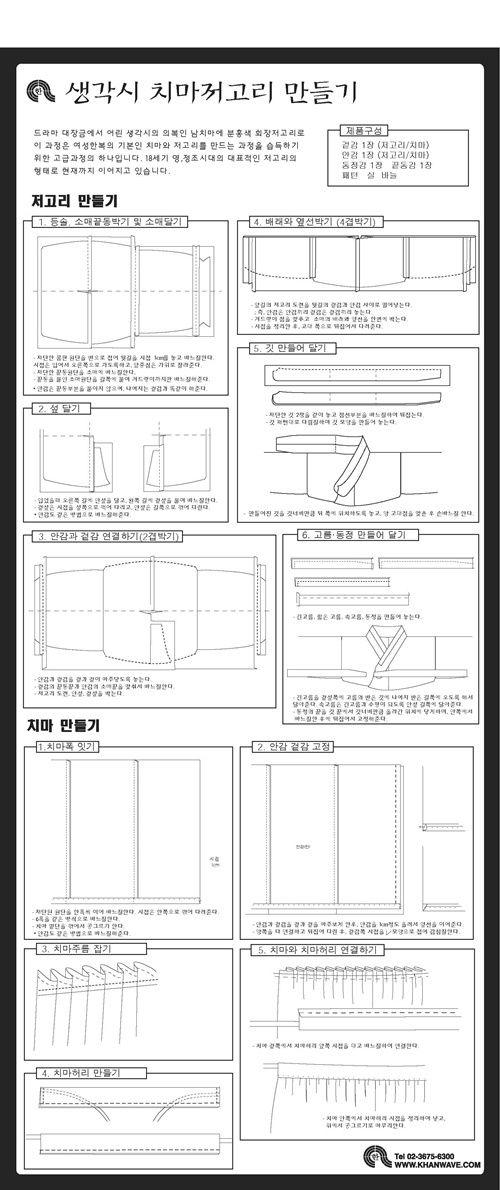 pattern   Korea pojagi inspiration interpretation   Pinterest ...