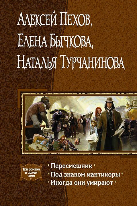 Бесплатная электронная библиотека фэнтези и фантастики.