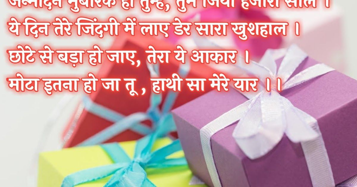 happy birthday shayari hindi Happy, Shayari image, Birthday