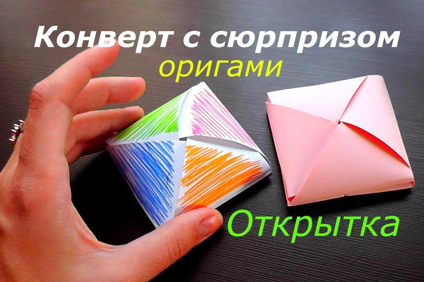 Оригами открытка конверт с сюрпризом, картинки юбилеем дочери