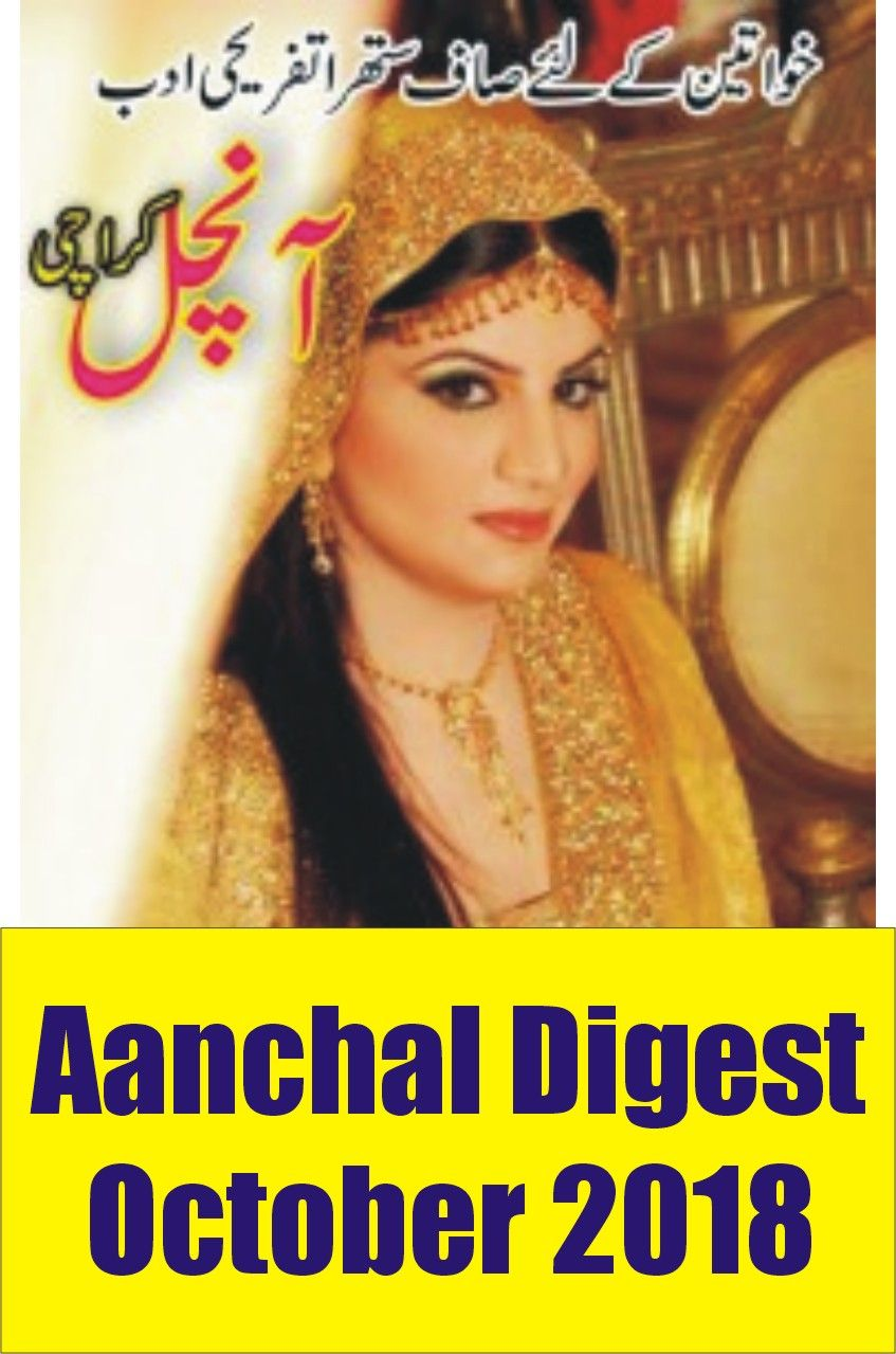 Aanchal Digest October 2018 Read and Download | My Saves in