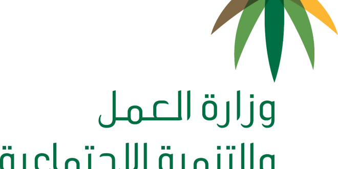 وزارة العمل والتنمية الاجتماعية تغلق 4 محال مخالفة في الرياض