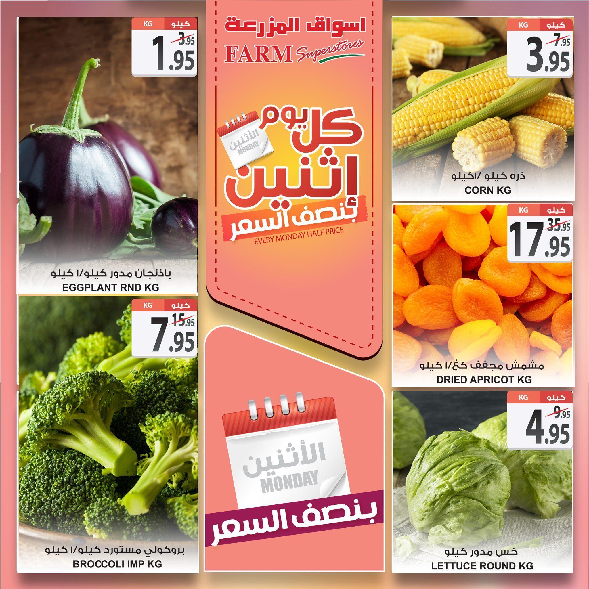 عروض اسواق المزرعة المنطقة الشرقية الطازجة الاثنين 7 ديسمبر 2020 اليوم فقط عروض اليوم Farm Herbs Food
