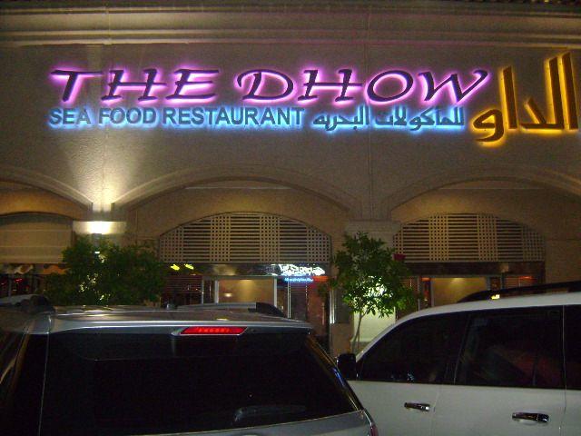 The Dow Restaurant Al Khobar Saudi Arabia Al Khobar Dow Neon Signs