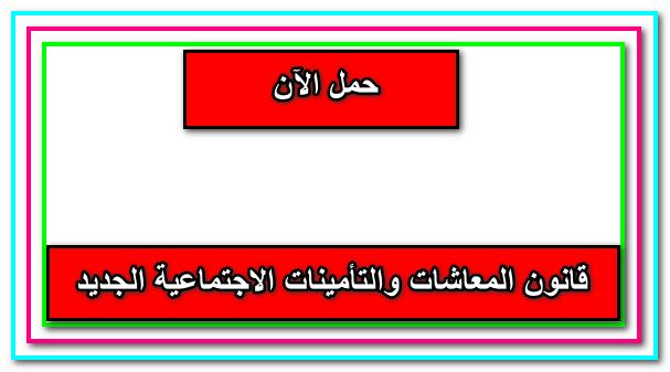 شبكة الروميساء التعليمية تحميل قانون المعاشات والتأمينات الاجتماعية الجديد Letters Symbols