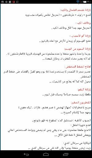 Pin By Manal Meky On نصائح