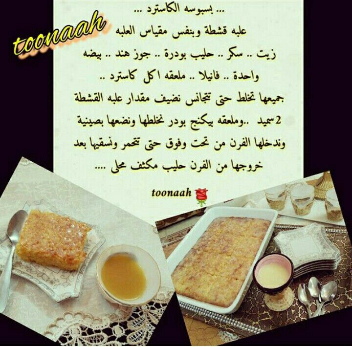 بسبوسة كاسترد Arabic Sweets Arabic Food Food And Drink