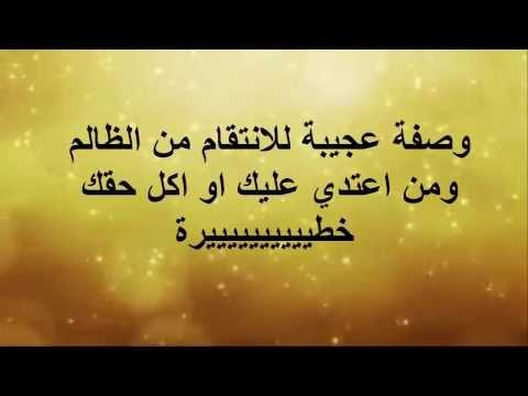 للانتقام من الظالم بالقرءان وصفة سهلة وسريعة Youtube Islamic Phrases Ali Quotes Cool Words