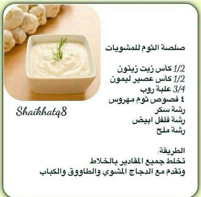 صلصة الثوم للمشويات Food Garnishes Food Receipes Arabic Food