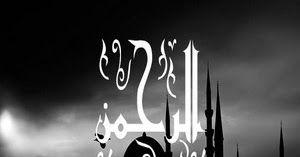 رمزيات اسماء الله الحسني صور رمزيات مكتوب عليها اسماء الله الحسنى للواتس اب وانستقرام رمزيات دينية رمزيات اسلامية رمزيات وا Neon Signs Allah Names Neon