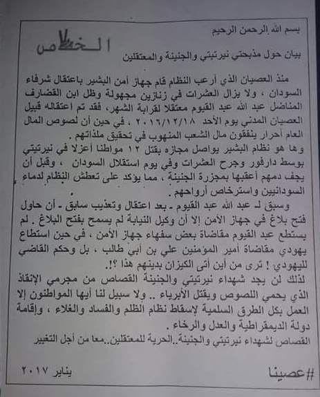 بيان ورقي لمبادرة القضارف للخلاص حول مذابح دارفور والمعتقلين