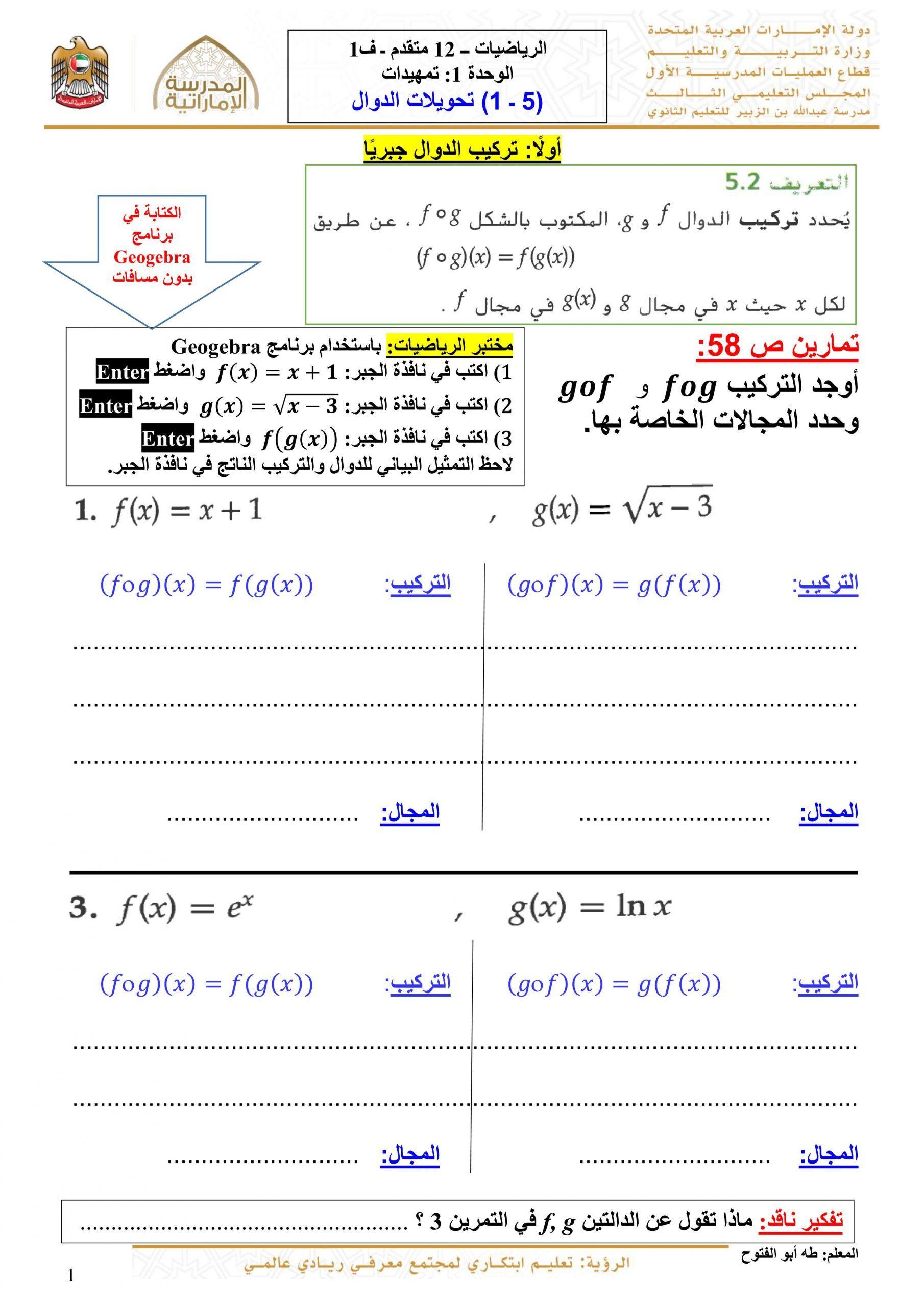 اوراق عمل تحويلات الدوال للصف الثاني عشر متقدم مادة الرياضيات المتكاملة Bullet Journal Journal