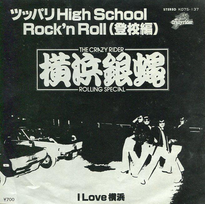 横浜銀蝿 ツッパリhigh school rock n roll 登校編 日本の歌 中学時代 レコード