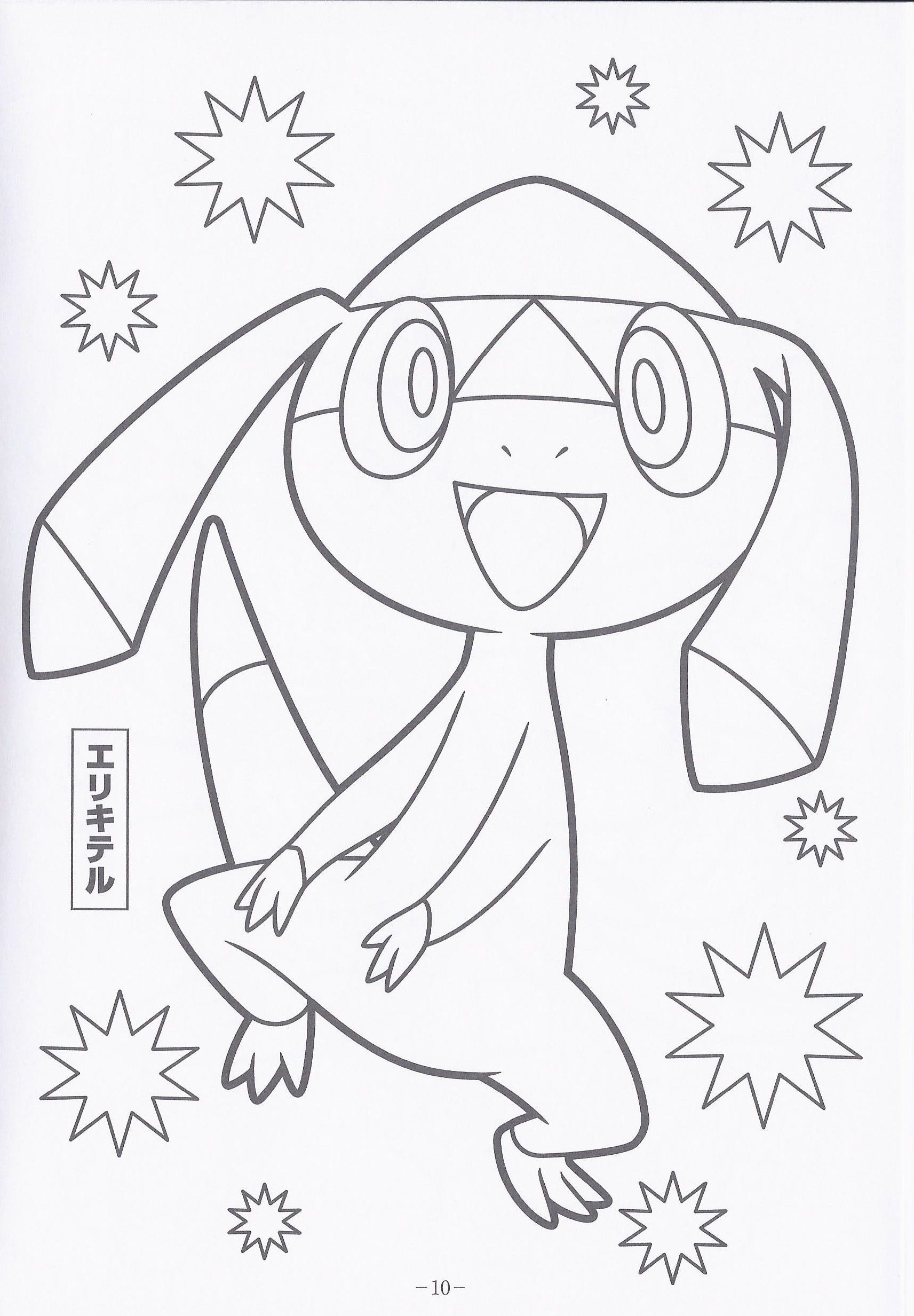 Pin By Austina Nee On Pokemon Xy Coloring Pokemon Coloring Pages Pokemon Coloring Coloring Pages