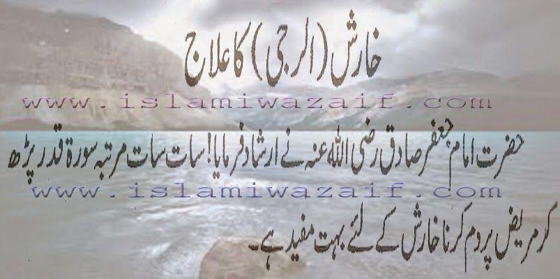 Kharish Allergy Ka Ilaj Jpg 803 400 Prayer Board Quran Sharif Islam Quran