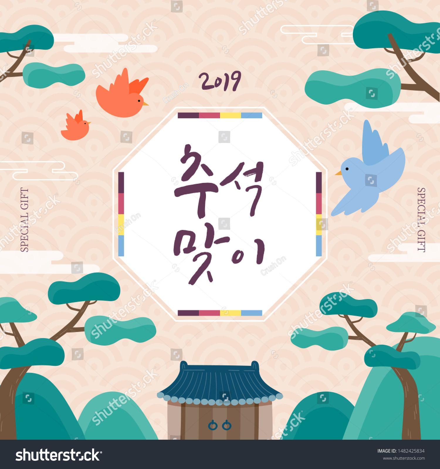 Korea Tradition Vector Illustration Translation Of Korean Text Chuseok Happy Korean Thanksgiving Day Hangul Cal In 2020 Stock Gifts Vector Illustration Illustration