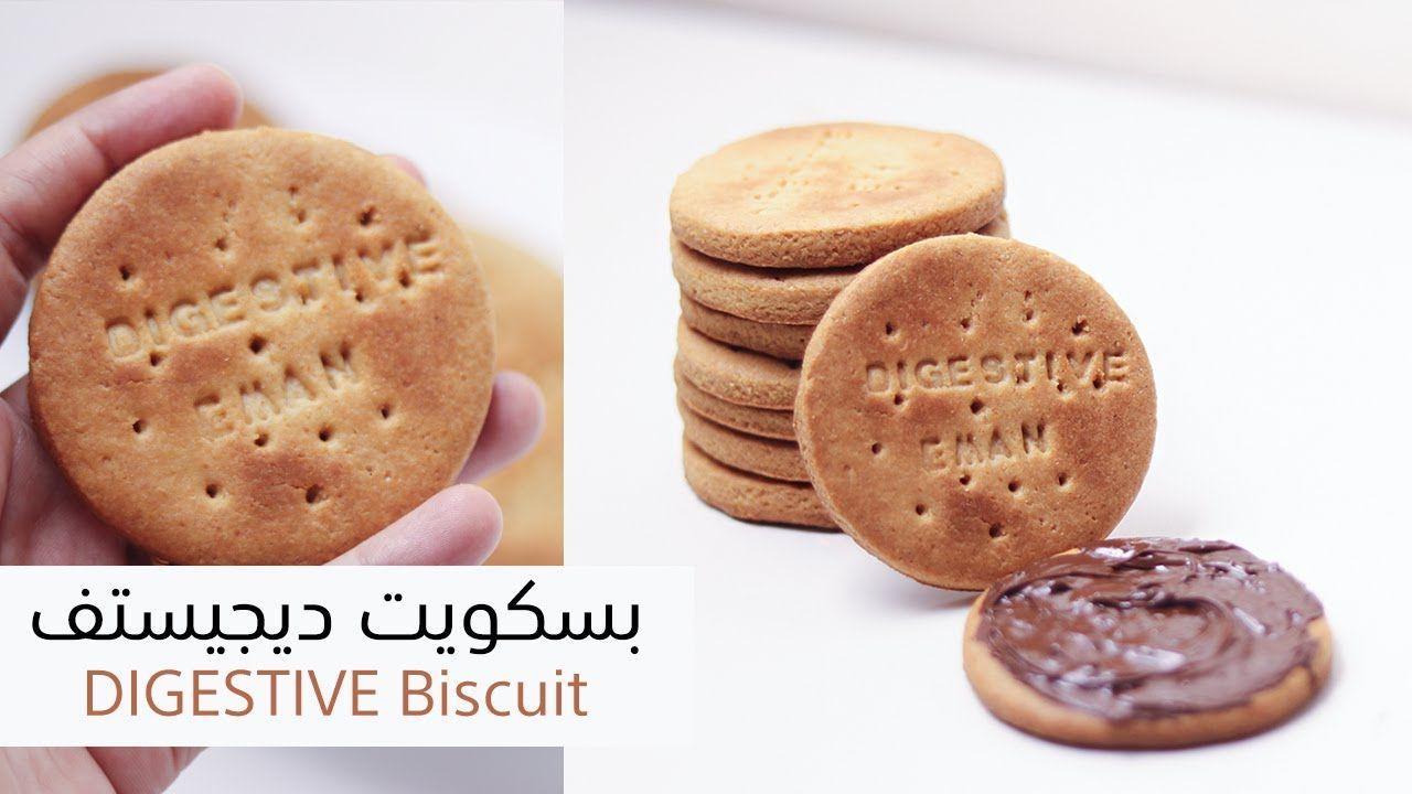 Digestive Biscuite بسكوت داجيستيف Digestive Biscuits Food Cooking