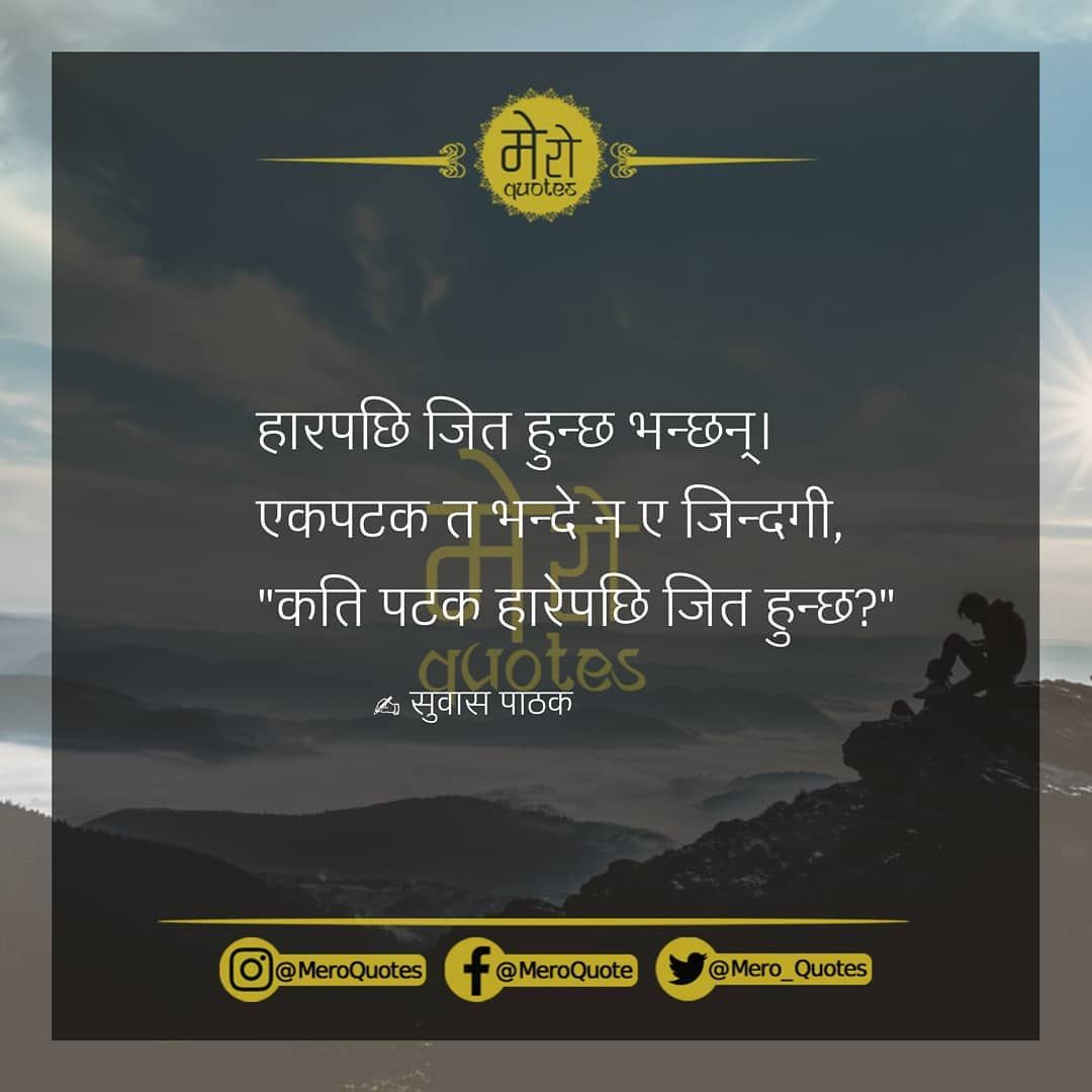 Nepali Quotes On Life By Mero Quotes People Quotes Life Quotes Quotes