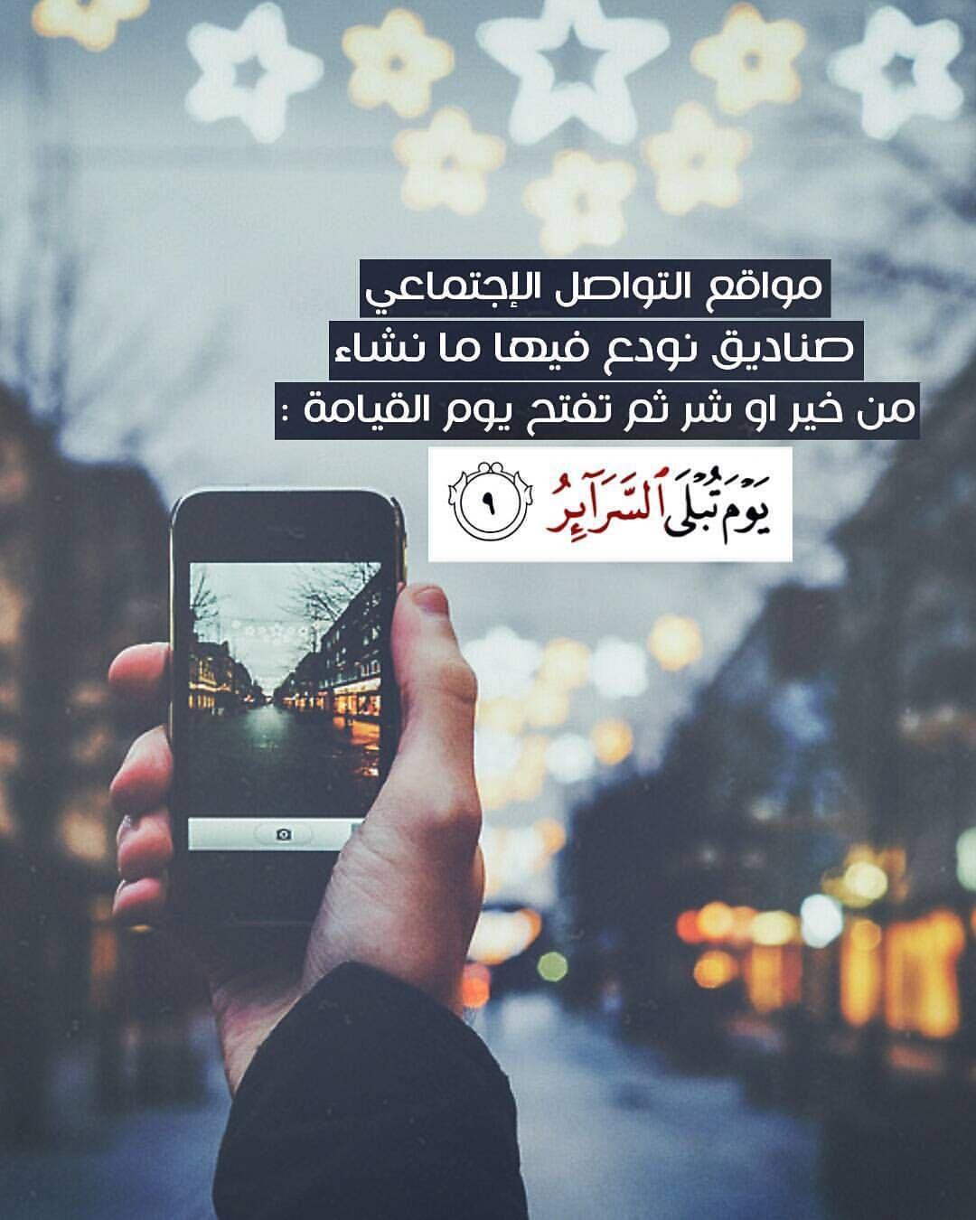 آية و حكمة Quran Quotes Verses Quran Book Ex Quotes