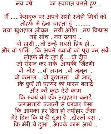 Happy New Year Poem In Gujarati 3