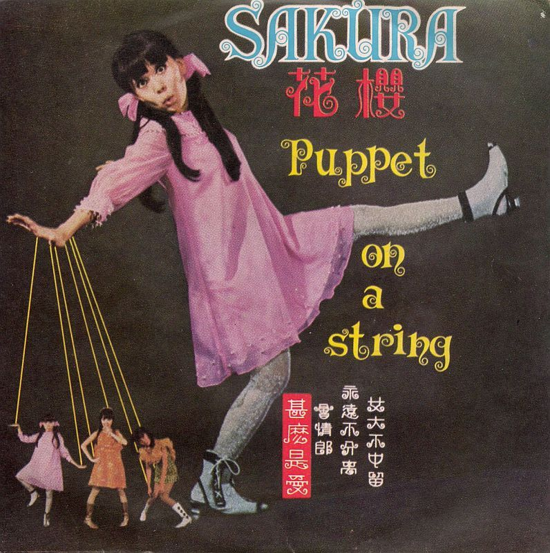 Sakura with The Quests - Puppet On A String (Fisherman TKE 55-579)