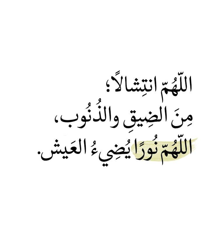 عربي بالعربي كلمات كلام اسلاميات اسلام تمبلر تمبلريات صباح الخير ايات ادعية دعوة دعا Islamic Love Quotes Quotes Love Quotes