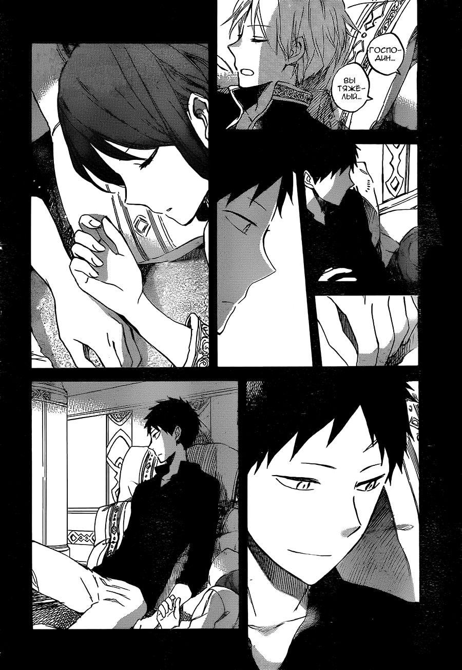 Akagami no Shirayukihime  Obi, Shirayuki and Zen   Akagami ...