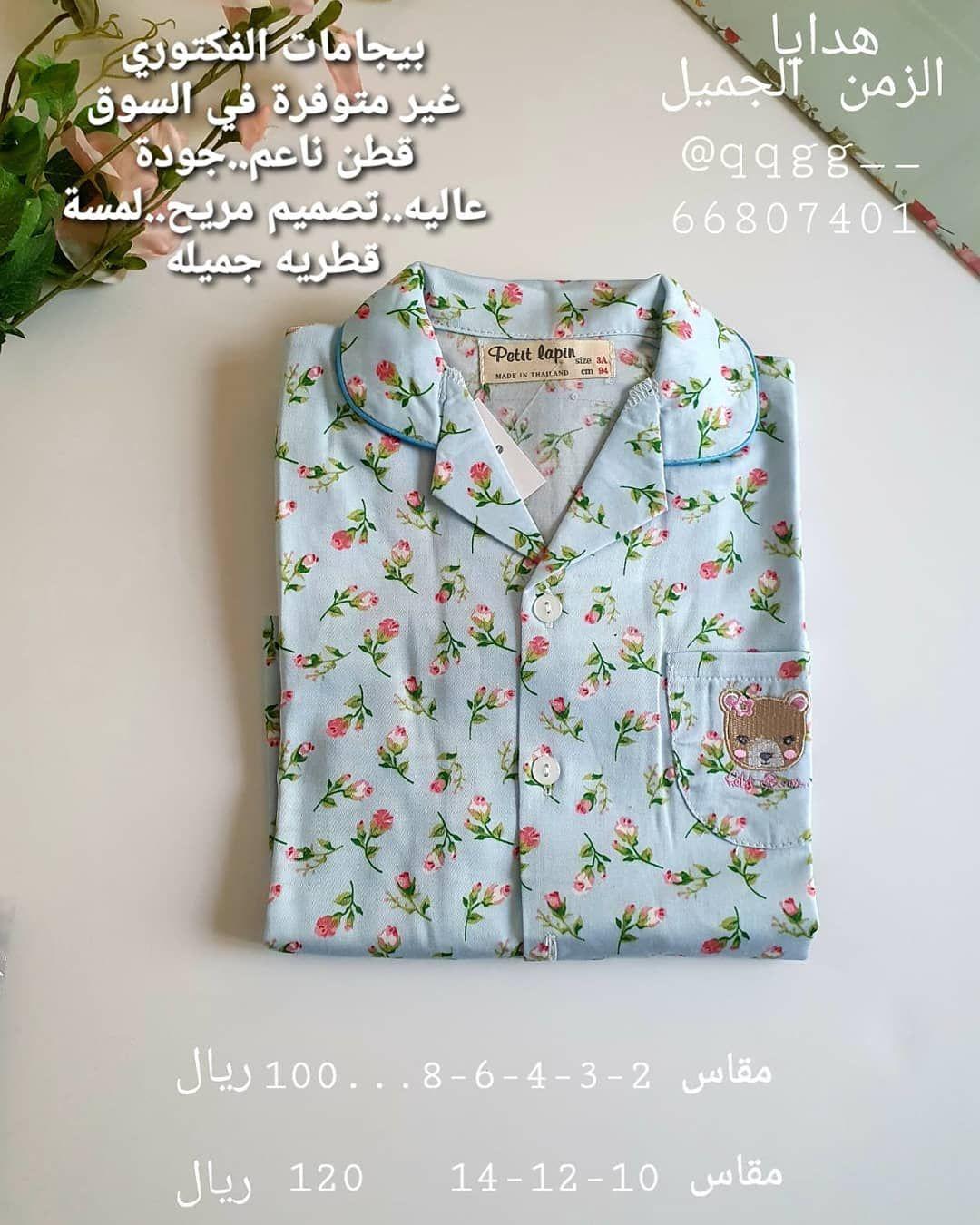 القطعه100ريال التوصيل علينا من تبحث عن الجوده والأناقة بيجامات الزمن الجميل غير متوفره في السوق خاص بالحساب قماش In 2020 Mens Tops Down Shirt Button Down Shirt